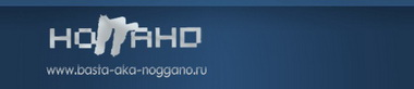 Логотип Ноггано