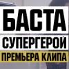 Баста - Супергерой (OST: Новый Человек Паук)
