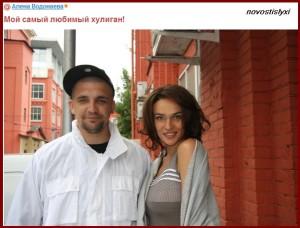 Баста и  Алена Водонаева.