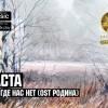 Баста - OST: Родина - Там, где нас нет